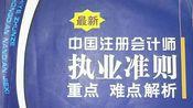【大话】审计 CPA 中国注册会计师执业准则重点 难点解析 第三章 中