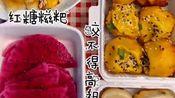 【红糖糍粑/鲜肉生煎/菜肉生煎/火龙果/乳酸菌饮料】吃播 - cr.一只黑猪蹄