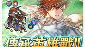 【feh】火焰纹章英雄10月传承英雄战里弗深渊难度阿鲁姆无双