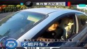 驾驶证被扣心态崩,女司机搂抱撕扯民警:打你活该!