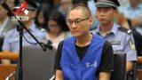 北京:大兴摔童案凶手被执行死刑