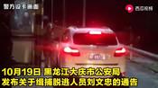 10月18日,黑龙江大庆市看守所在押人员刘文忠脱逃。19日,大庆市公安局悬赏10万元对其通缉。