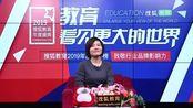 2019年度搜狐教育盛典专访:易职学培训学校校长毕莉静