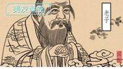 【文化】老子的人生智慧(主讲人:张雷·东北大学)