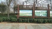 鹤壁市示范区淇澳翠境园是一个免费的公园,很特别值得一逛。