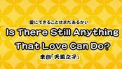 【每天打一个FC】Is there still anything that love can do 魔王8☆ 2020.2.15