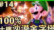 【路易吉洋楼3】14-100%破关!十楼沙漠楼层攻略/搜集所有宝石 (Luigi's Mansion 3)