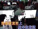 6月1日彗星网吧生化战场视频