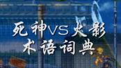 【死神vs火影】术语词典——成为大佬的第一步!