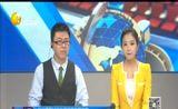 """[说天下]徐州通报12岁女孩做产检案进展:江苏""""12岁产检女孩""""系被拐 两名疑犯已被刑拘"""
