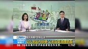 江西修水:国庆假期·文明出游幼儿景区内排便 父亲反复清理地面