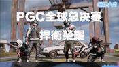 pgc第一比赛日,ifty精彩击杀合集,加油!
