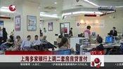 上海多家银行上调二套房房贷首付