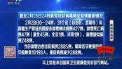截至2月28日24时新型冠状病毒肺炎疫情最新情况