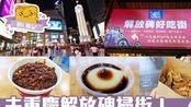 [香港人遊重慶] #02 去重慶解放碑掃街!#01|超辣酸辣粉 解辣涼糕