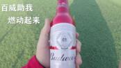【滨州学院】醉酒踢球,听说可以踢的更好