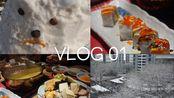 VLOG 01 | 十二月的过期日常 | 初雪 | 寿喜锅 | 北京烤鸭 | nx老师的生日