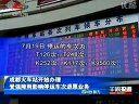 成都火车站办理停运车次退票业务 100720 四川新闻