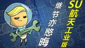 28期 对角法处理天然气泉内部【继节】《缺氧》SU航天工业魔改版