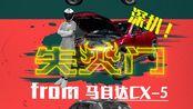 """【暴走汽车】深扒马自达CX-5""""熄火门"""",日系车还可靠吗?"""