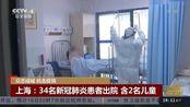 上海:34名新冠肺炎患者出院 含2名儿童