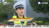 【浙江宁波】惊心动魄64秒! 民警横跨八个车道把逆行高速的老人拉回安全地带(范大姐帮忙 2020年1月6日)