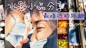 【水彩】水彩|口罩 |香港人不放棄 |wuhan pneumonia|武漢加油