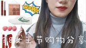 【J小姐】3.8女王节购物分享|阿玛尼415|3ce眼影唇釉|飞跃小白鞋|李佳琪直播间|妖制|小猪姐姐