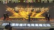 """2020国际循环电商高峰论坛""""在深圳开幕   南方卫视2gq"""