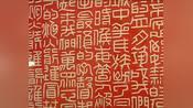 历时4年  七旬老人篆刻巨型国歌印章.transfer
