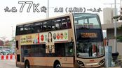 【JH. YQ's POV#302】香港九巴77K綫【元朗(鳳翔路)→上水】第一視角POV