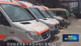 兄弟连跑腿:广州天河区——病人转院 莫名遭老人阻拦