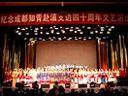 转载:李国亭《我们这一代》(8)纪念成都知青赴滇四十周年文艺演出(2011年6月11日)