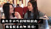 ching's vlog   香港女孩在大陆:周末和高中同学吃老北京涮肉/爱上麻酱/故宫散步/古琴展