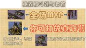 【自制战役系列】心灵终结3.3.4 重置版mo2战役 斗篷与匕首-终结难度