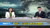 """0001.中国网络电视台-[朝闻天下]""""苗柏""""在深圳大鹏半岛登陆_CCTV节目官网-CCTV-13_央视网()[超清版]"""