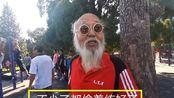 77岁广场大爷自创《抖腰功》,只需要这五个动作,治腰间盘突出?