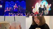 Maz·vlog 2 /音乐节 | 小卓陪我去看男神