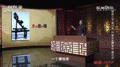 [百家讲坛]中国纺织体系与世界各国的纺织体系最大的不同