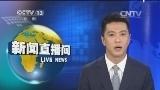 [视频]国家海洋局:我海警编队在中国钓鱼岛领海巡航