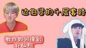 【边伯贤的千层套路】上— 教你如何正确撩到朴灿烈(注:仅供边伯贤自己参考!)