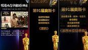 91届奥斯卡金像奖!最佳影片-绿皮书,最佳导演、最佳外语片-罗马,…