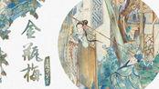 《金瓶梅.4》:孟玉楼执意要嫁高富帅