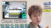 【e舞成名】Chaoz Airflow 疯狂9星 Star大神 跳舞机竞速教程