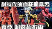 【繁体中字】SHINN钢弹人物谈:面具男一代目:夏亚·阿兹纳布尔