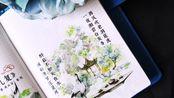 【清歌的古风拼贴】152.鹤归(寻风/新酒文创新品介绍/拼贴4p)