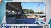 广州突发地陷 3人被困!