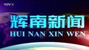 【放送文化】2019年10月11号吉林通化电视台辉南新闻片头和片尾