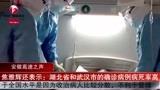 湖北省和武汉市确诊病例病死率高于全国,国家卫健委分析原因