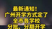最新通知!广州开学方式定了:全市各学校分批、分期开学